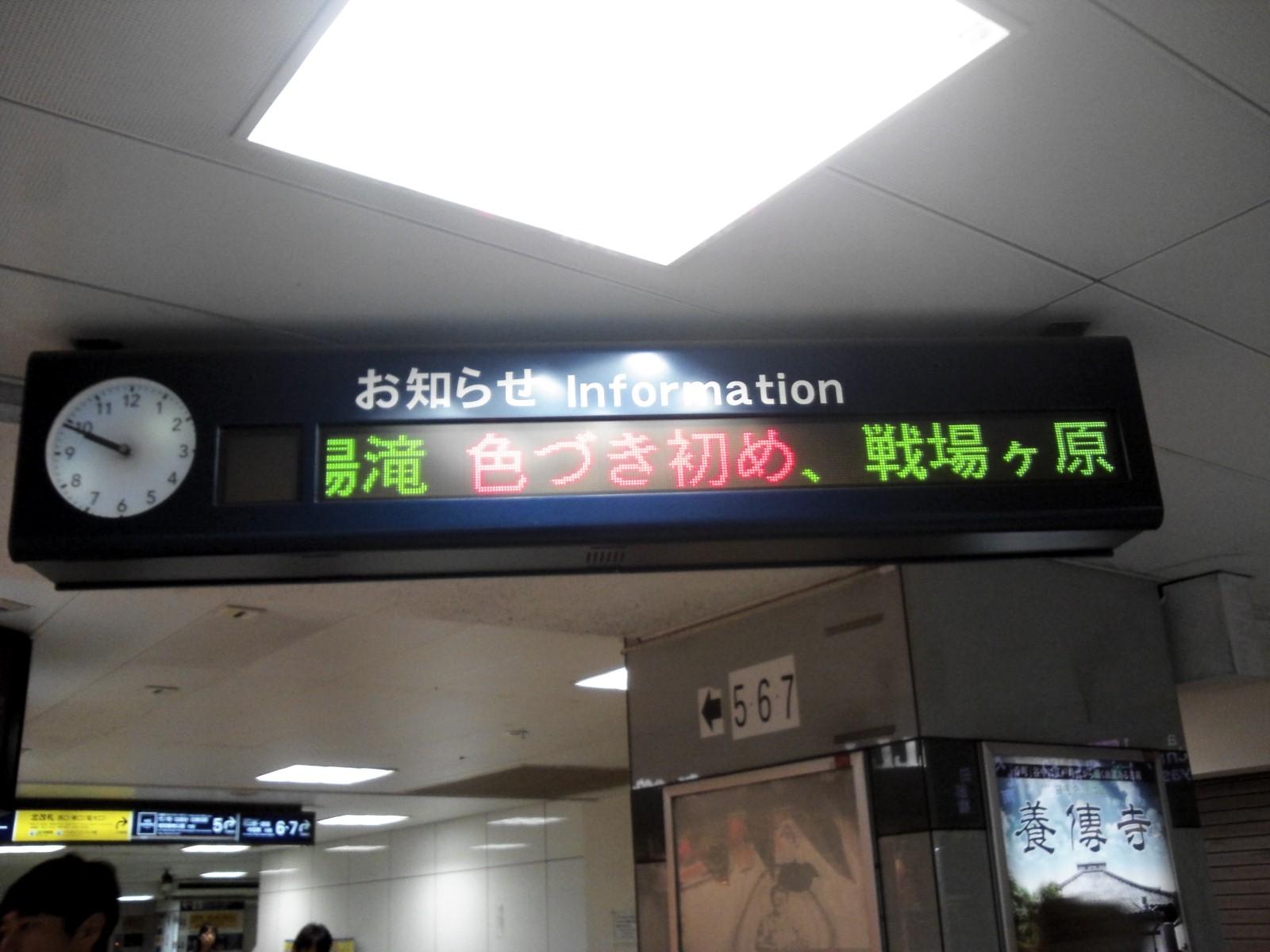 途中駅にて