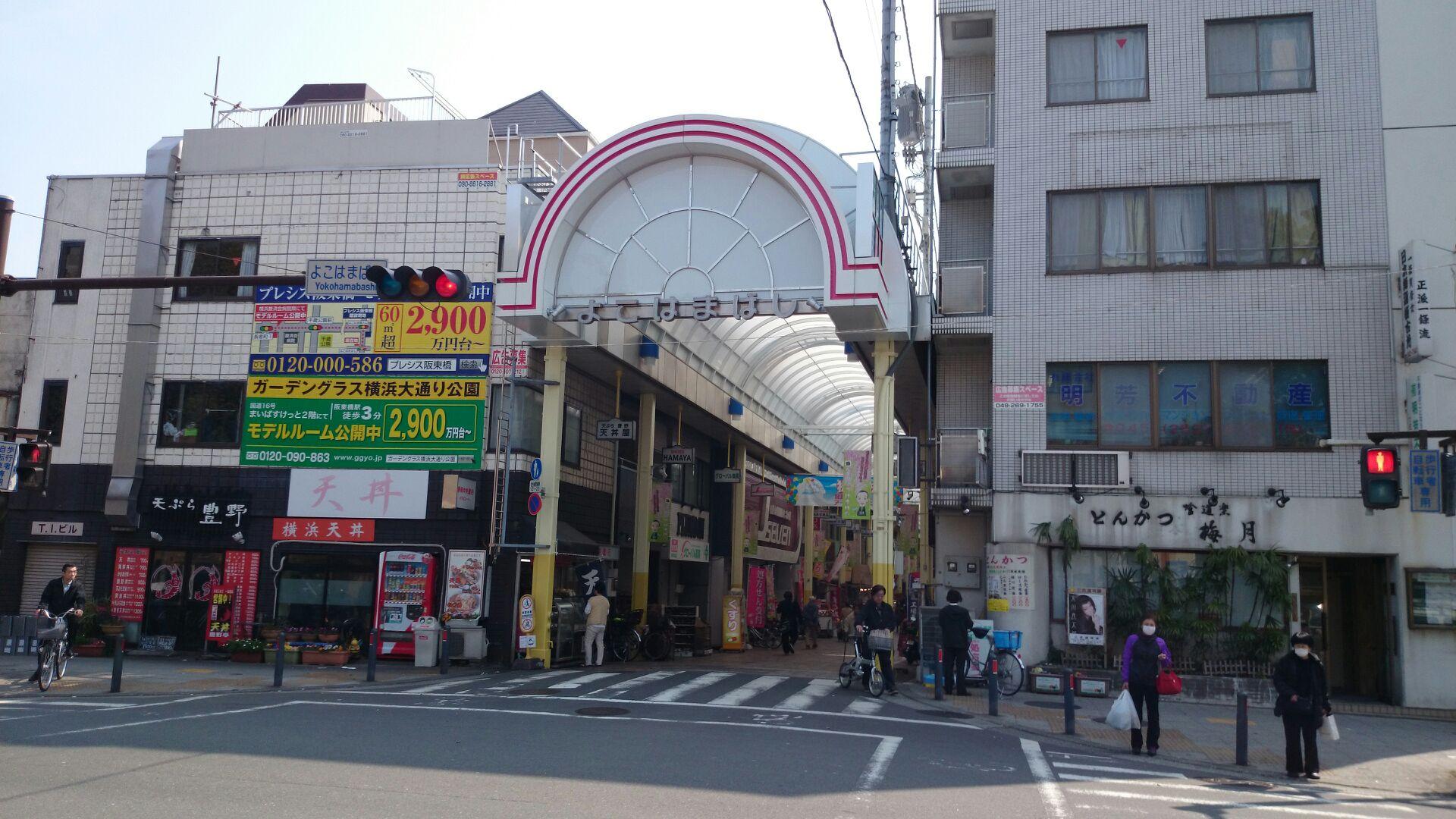 今日から横浜