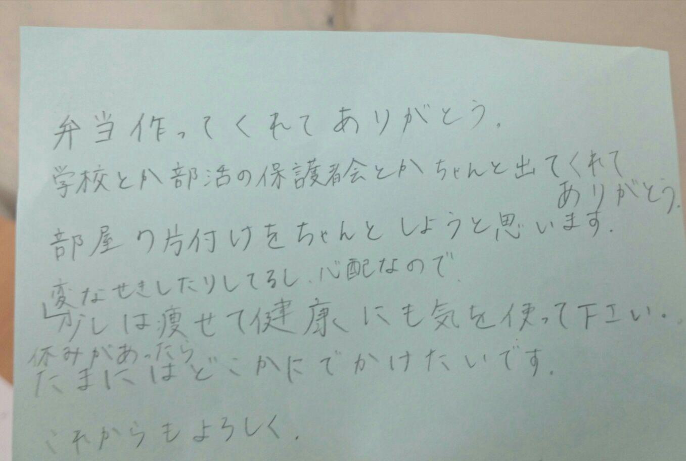 娘から手紙